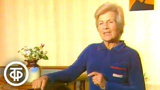 Как восстанавливать организм саморегуляцией. К.м.н. Галина Шаталова (1989)