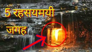 दुनिया की 5 रहयस्यमयी जगह ,World's Most Mysterious Places || By Real Facts
