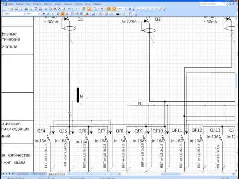 Однолинейная схема электроснабжения дома.