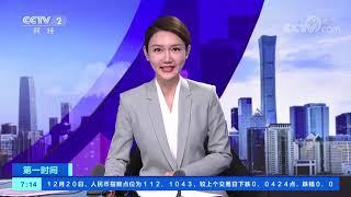 《第一时间》 20191221 1/2| CCTV财经