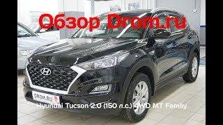 Hyundai Tucson 2019 2.0 (150 л.с.) 4WD MT Family - видеообзор