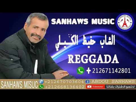 شيخ حفيظ الكيلي 2018 chikh abdelhafid el gili reggada
