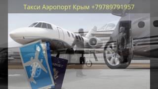 Такси Аэропорт Крым +79780047713(, 2017-08-03T23:19:33.000Z)