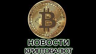Мнение о биткоине, ЧТО БУДЕТ ДАЛЬШЕ? РОСТ или ПАДЕНИЕ? Новости криптовалют. Bitcoin