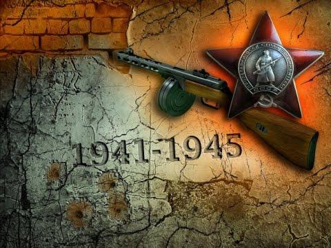 Я помню..Я горжусь 1941-1945 - Помни их 2016 ( 9 мая ) - слушать в формате mp3 на большой скорости