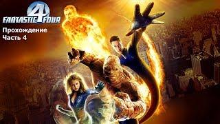 Fantastic Four (Фантастическая четверка) Прохождение Часть 4