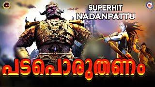 പടപൊരുതണം കടലിളകണം | Padaporuthanam Song | Superhit Nadan Pattu | New Nadan Song Malayalam