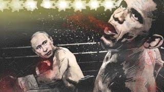Путин выходит на ринг, Обама и Порошенко - держись! 2016