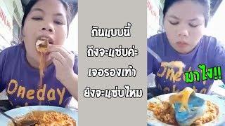 อาหารจานนี้ทำให้-เจ๊แกจะต้องจดจำไปทั้งชีวิต-รวมคลิปฮาพากย์ไทย