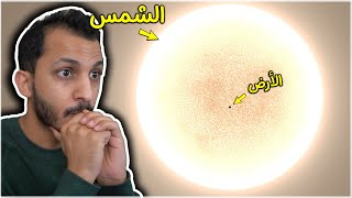 وش يصير لو كوكب الأرض صدم في الشمس! Universe Sandbox