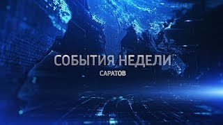 """""""События недели. Саратов"""" от 3 февраля 2019"""