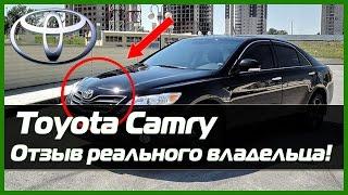 Камри отзыв владельца. Отзыв владельца Тойота Камри. Отзыв реального владельца Toyota Camry 2010