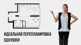 Ідеальна перепланування однокімнатної квартири. Поради по дизайну інтер'єру. Доброразборы.