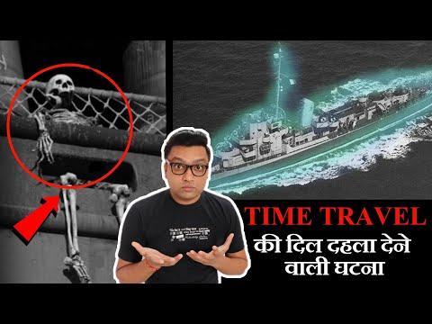 दिल दहला देने वाली रहस्यमयी समय यात्रा की सच्ची घटना – Time travel real insident in hindi