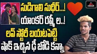 Dhee Jodi Contestant Kanna Secrets About Sudigali Sudheer and Anchor Rashmi Love Story | Mirror TV