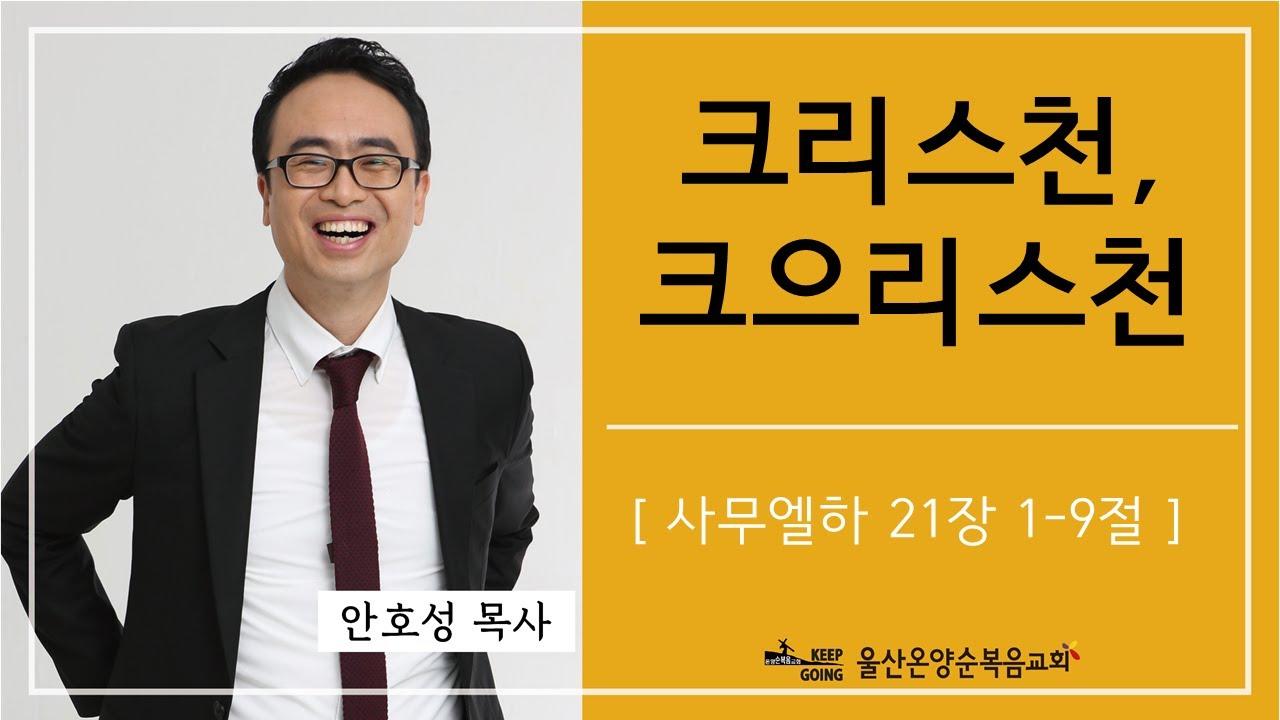 [크리스천,크으리스천] 울산온양순복음교회 안호성 목사 2020년 07월 05일