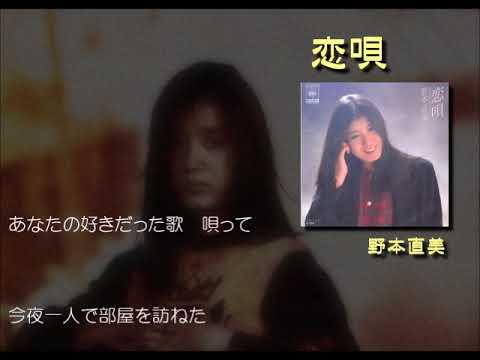 恋唄  野本直美