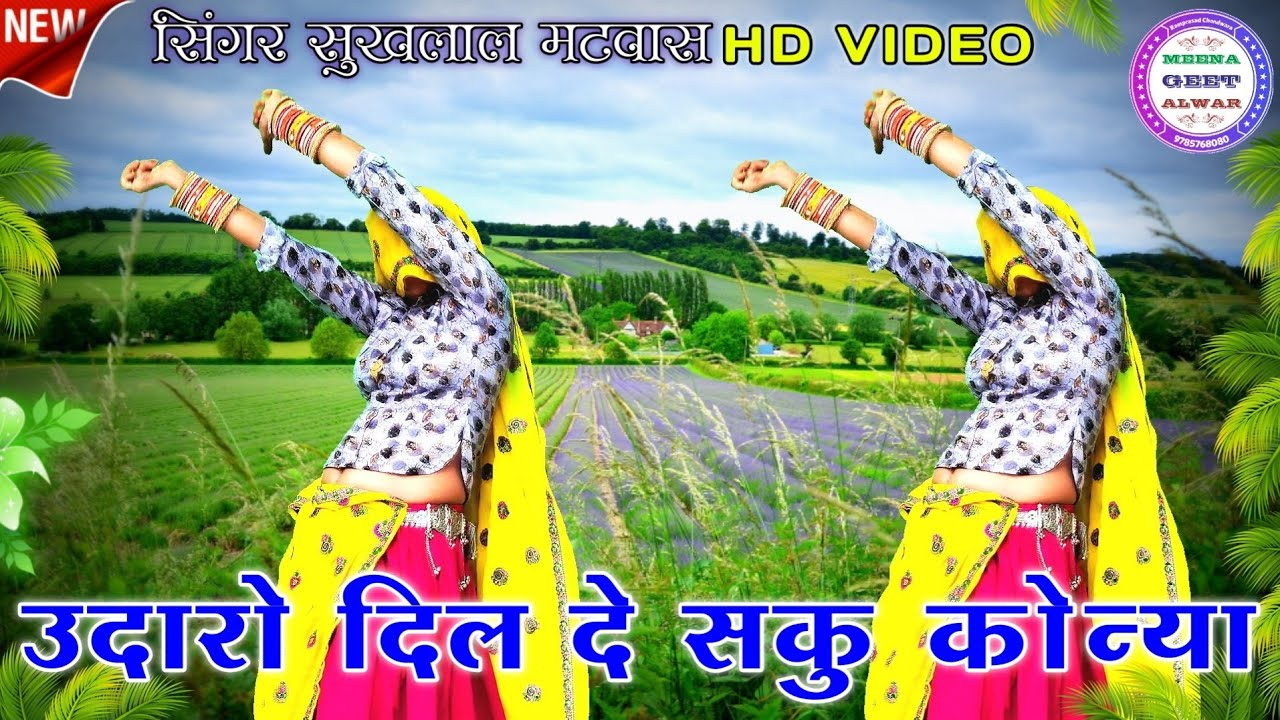 उदारो दिल दे सकु कोन्या #Singer_Suklal_Matwas ॥डांस मनीषा मीणा अलवर ॥#meenawatisong HD VIDEO