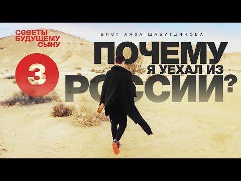 Почему я уехал из России | Аяз Шабутдинов