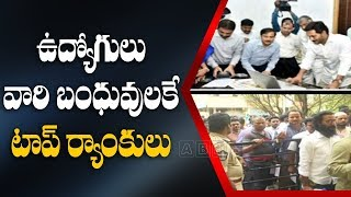 Students Union Face To Face Over Secretariat Question Paper Leakage | ABN Telugu