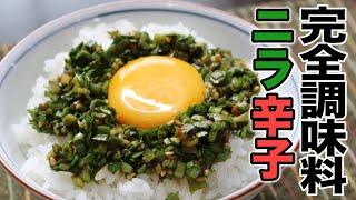 これ一つ覚えておけば一生おかずに困らない!完全調味料『ニラ辛子』の作り方。