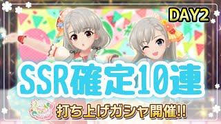 実況【デレステ】「Comical Pops!」DAY2の打ち上げガシャ10連!【ガチャ】
