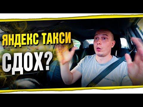 Не повторяйте мои ошибки. Есть ли жизнь после Яндекс такси? БТ#65