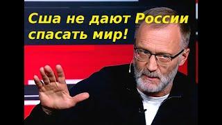 США не даёт России спасать мир! Украинской власти плевать на население! У России огромный потенциал!