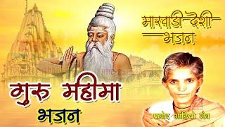 RRC Rajasthani   पियो प्रेम रस प्याला   Pramod Audio Lab   गुरु   रामी बाई   चेतावणी भजन Online Mp3