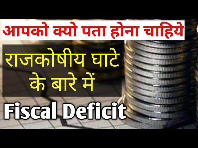 Explain Fiscal Deficit in Hindi -  राजकोषीय घाटा क्या है