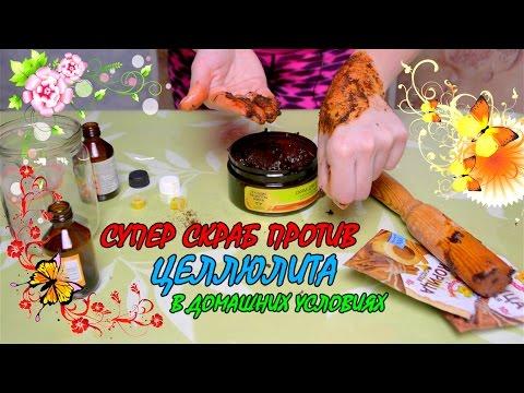 кофейный скраб от целлюлита в домашних условиях рецепты