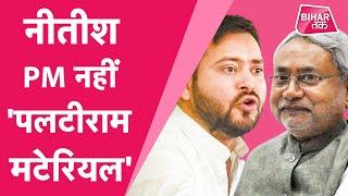 Upendra Kushwaha के बयान पर RJD का जवाब, Nitish Kumar PM मटेरियल तो दूर अब CM मटेरियल भी नहीं रहे