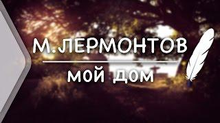 М.Ю.Лермонтов - Мой дом (Стих и Я)