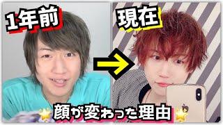 【別人?!】キモオタ男子が1年前と顔が変わった件についてご説明します【メンズメイク】 thumbnail