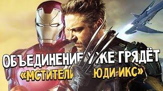 «Мстители и Люди Икс» - Одна вселенная. Кевин Файги намерен это сделать! Обсуждаем будущее Marvel!