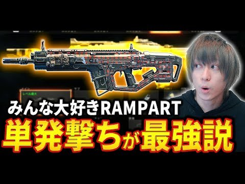 【CoD:BO4】みんな大好き「RAMPART」は単発撃ちが最強説!