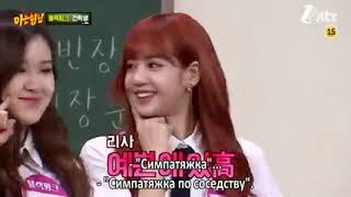 bLACKPINK KNOWING BROTHERS RUS SUB