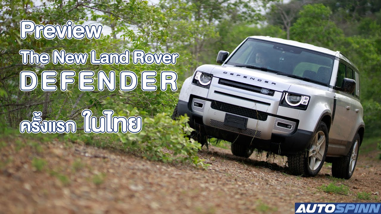 Preview The New Land Rover DEFENDER