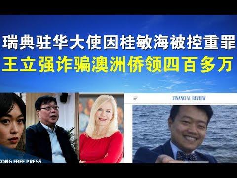 宝胜突发快评:瑞典驻华大使因桂敏海被控重罪、王立强诈骗澳洲侨领四百多万?