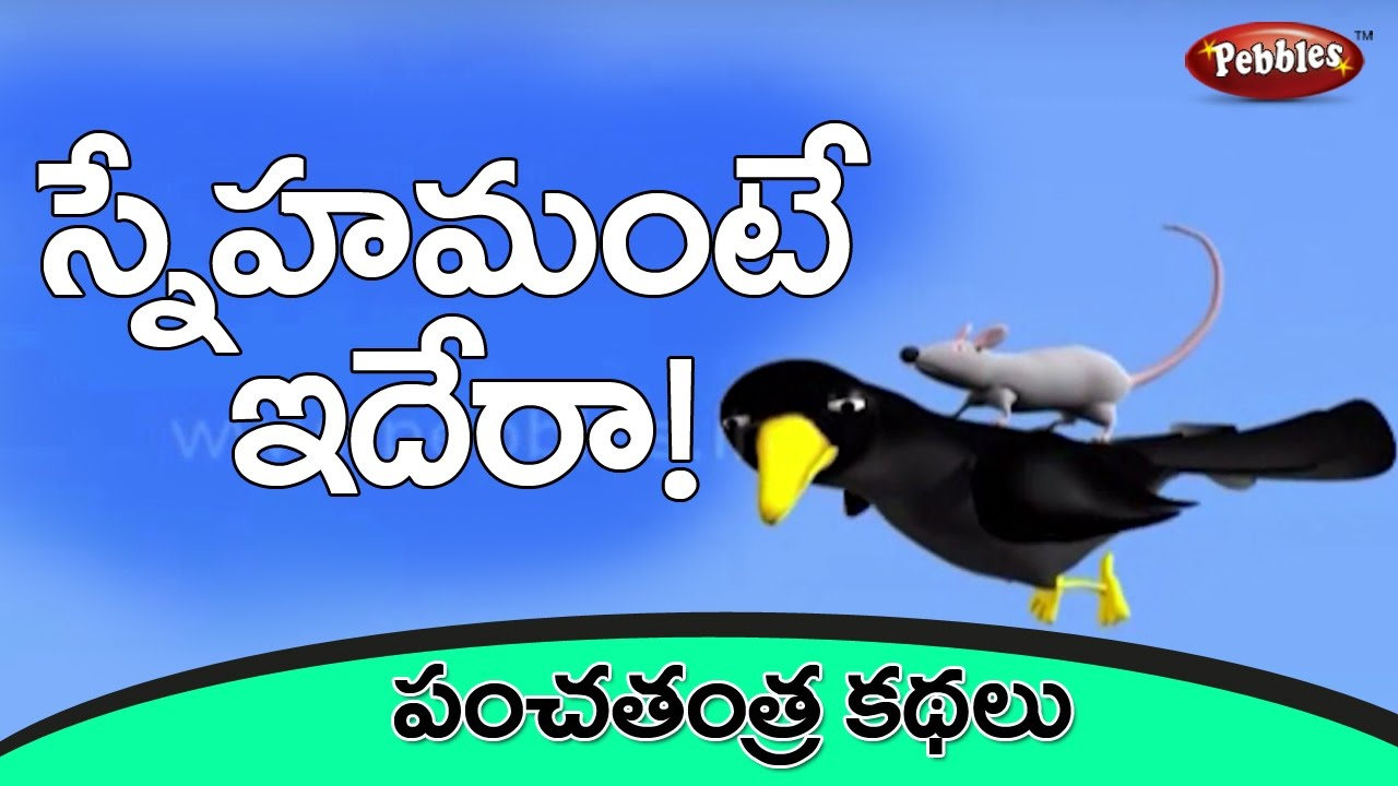 Four Friends | Panchatantra Stories in Telugu | Telugu Educational Stories  for kids