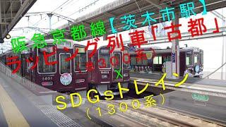 阪急京都線茨木市駅【ラッピング列車「古都」x「SDGsトレイン」】