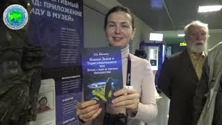 XI Форум изобретателей в музее Космонавтики, 19 декабря 2018 - Глобальная волна