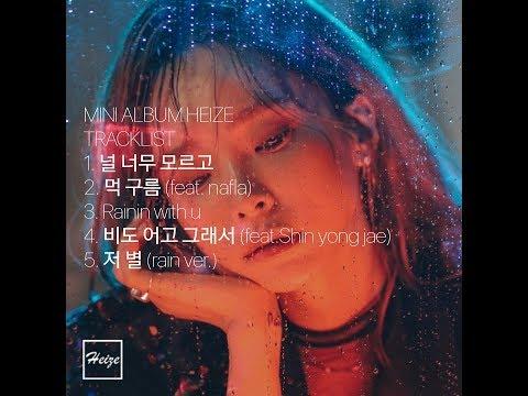 [Mini Album] HEIZE /// YOU/CLOUDS/RAIN 2017.06.26