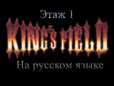 Прохождение King's Field на русском языке: Этаж 1