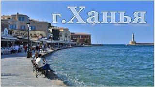о. Крит:  г. Ханья(Райский уголок Греции, курорт Ханья, находится в западной части Крита - самой зеленой области на карте остро..., 2016-07-05T06:38:53.000Z)