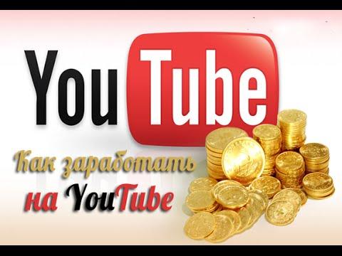 Как заработать больше  денег на рекламе в YouTube!