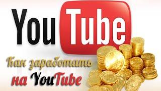 Как заработать больше  денег на рекламе в YouTube!(Поделился фишкой как сделать еще больше денег на рекламе на канале YouTube , возможно это было вам полезно!..., 2015-09-04T08:11:45.000Z)