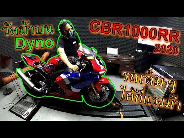 อสูรที่โดนขัง!!🔥CBR1000RR-R SP🔥ขึ้น Dyno วัดแรงม้ารถเดิมๆ โดนตอนม้าจริงไหมเนี๊ย ep.920