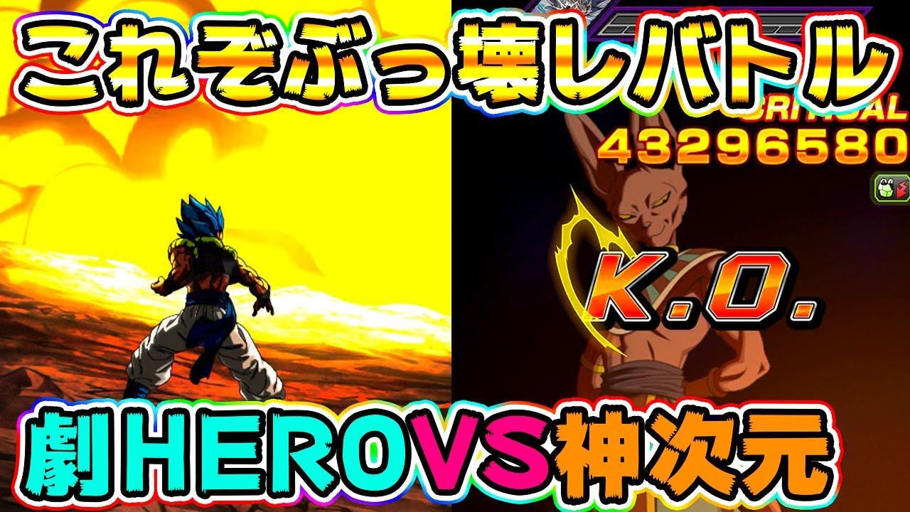 【ドッカンバトル】エグすぎる破壊力!劇HEROと神次元のエグすぎる破壊力!!!【Dragon Ball Z Dokkan Battle】