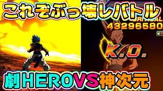 【ドッカンバトル】エグすぎる破壊力!劇HEROと神次元のエグすぎる破壊力!!!…